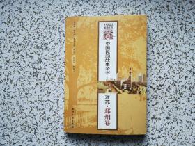 中国民间故事全书: 江苏-邳州卷