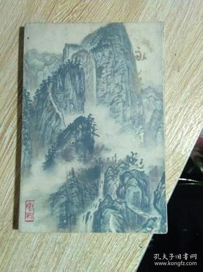 咏华山诗选(82年一版一印)