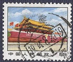 普14革命圣地图案,8分北京天安门,不缺齿、无揭薄好信销邮票一枚