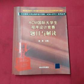 ACM国际大学生程序设计竞赛(ACM-ICPC)系列丛书:题目与解读【书角稍微有水印,不影响使用】
