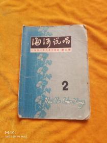 海河说唱 1958-2(总2)
