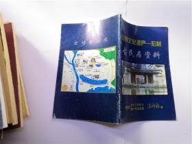 世界文化遗产--宏村-- 古民居资料