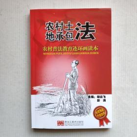《农村土地承包法》(农村普法教育连环画读本)