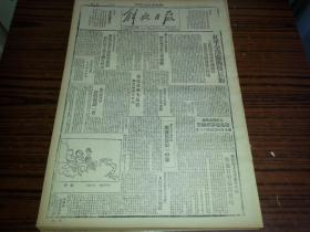 民国33年11月3日《解放日报》敌犯桂林七星岩窜低城南火车站;太岳翼城附近我克北常镇据点;