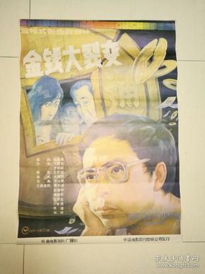 对开电影海报《金钱大裂变》