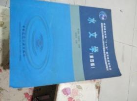 水文学(第4版)