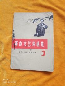 革命文艺演唱集 学习歌颂焦裕禄专辑3