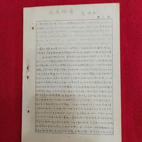 张德思手稿中山大学图书馆