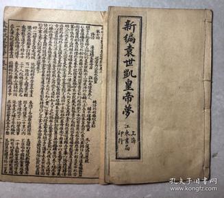 新编袁世凯皇帝梦鼓词