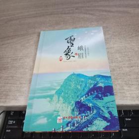 圣象峨眉:大型情景音舞诗画 1DVD