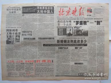 北京晚报2000年10月23日【36版全】