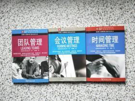 哈佛工商管理口袋书系列:1.团队管理、2.会议管理、3.时间管理