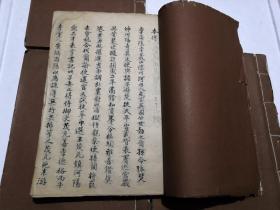 毛笔小楷手抄本【李义山诗集笺注】16卷4册全