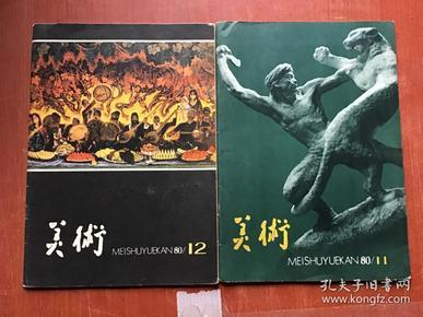 美术 1980第11、12期(2本合售)