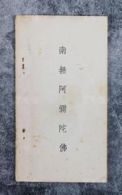 《香港弘化莲社念佛会仪规》平装一册   HXTX101502