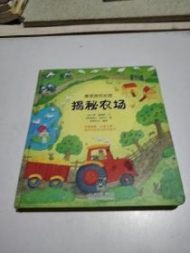 看里面低幼版:揭秘农场(无小手册)