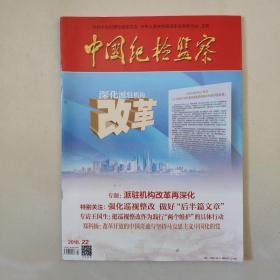 《中国纪检监察》(半月刊)2018年第22期(总第576期)11月15日出版