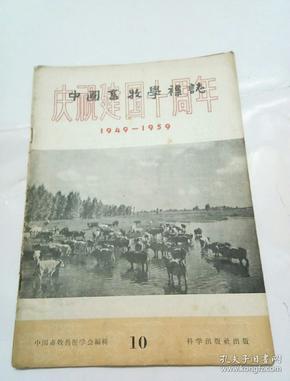 中国畜牧学杂志(1949――1959)庆祝建国十周年纪念刊
