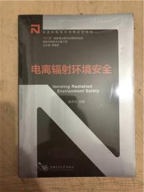 电离辐射环境安全