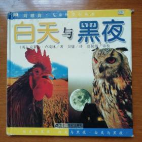 白天与黑夜(精)(注音版)/背靠背儿童科学小丛书