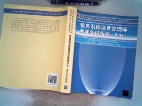 信息系统项目管理师考试全程指导 第2版