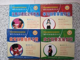 操作性家庭教育丛书:学习就要掌握方法、成才就要发展智能、没有沟通就没有教育、教育就要培养习惯(全四册)