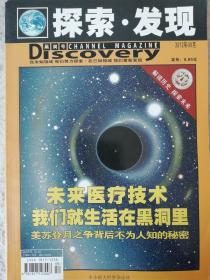 科技信息:探索与发现 2012.9月 未来医辽技术 我们就生活在黑洞里  美苏登月之争背后不为人知的秘密
