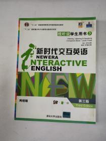 新时代交互英语. 视听说学生用书. 3