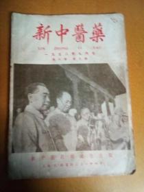 新中医药1958年9月号【第九期第九卷】 停刊号
