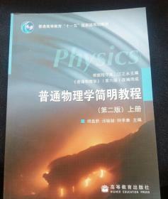 普通物理学简明教程(第2版)(上册)(加盛世畅想数码防伪标)