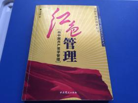 红色管理--向中国共产党学管理【冯成平  签名】长期保真
