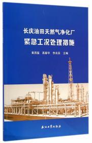 长庆油田天然气净化厂紧急工况处理措施