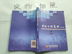 电路分析基础(下册) 第4版