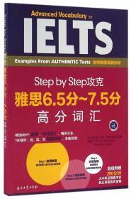 Step by Step攻克雅思6.5分-7.5分高分词汇