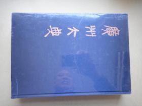 广州大典341〔第三十七辑 史部政书类 第三十六册〕未拆封