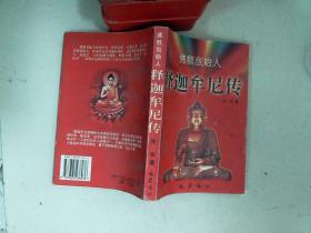 佛教创始人——释迦牟尼传