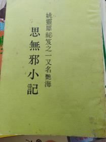 思无邪小记  70年代影印日刊本,包快递