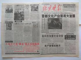北京晚报2000年10月22日【24版全】