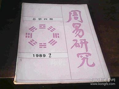 周易研究.1989.2
