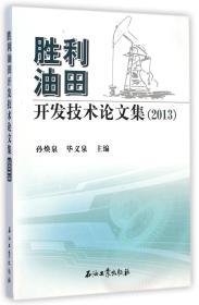 胜利油田开发技术论文集. 2013
