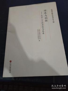 中国文联文艺评论工程·继承与创新:北京人艺的传统与未来