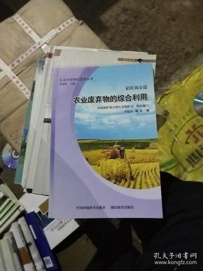 农业废弃物的综合利用