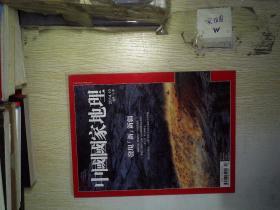 中国国家地理 (2014.10)总第76期