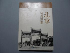 北京城南旧事