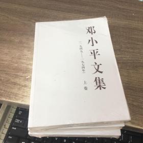 邓小平文集(一九四九——一九七四年)上中下