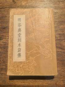 明容与堂刻水浒传 四 上海人民出版社影印 存第四册
