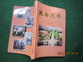 陇西风华:纪念赴陇参加三线建设40周年