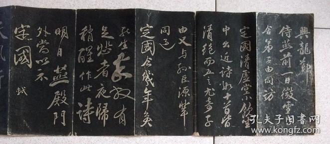 【明清手写本稀世珍本旧写本《兴龙节》被书界推崇的书帖】