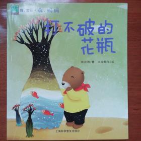 嗨 宝贝 哦 妈妈:打不破的花瓶     儿童彩绘本