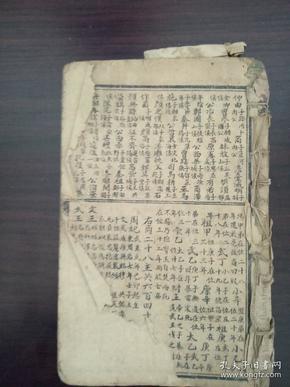 增补万宝全书,卷三卷四卷五,科举,林大钦